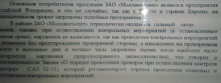 Название: 3 - Молдавизолит.jpg Просмотры: 77  Размер: 78.7 Кб
