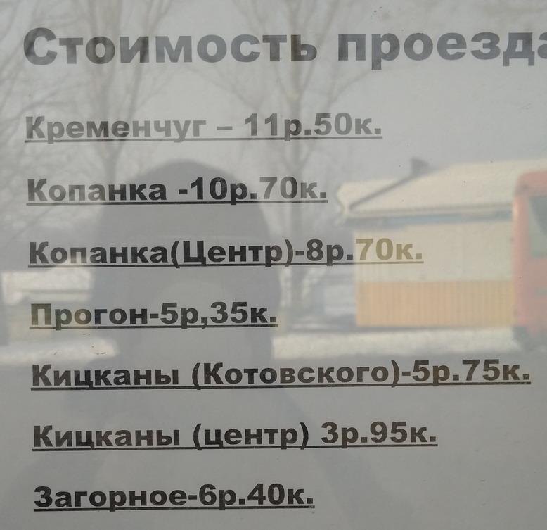 Название: цена Копанка Кицканы Кременчуг.jpg Просмотры: 121  Размер: 110.9 Кб