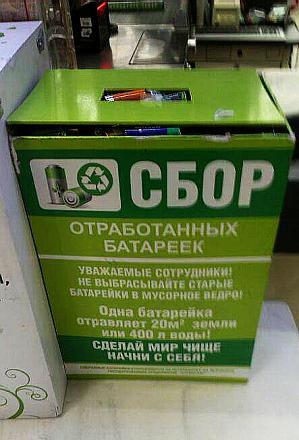 Нажмите на изображение для увеличения Название: Коробка для сбора батареек в супермаркете.jpg Просмотры: 439 Размер:66.3 Кб ID:20780