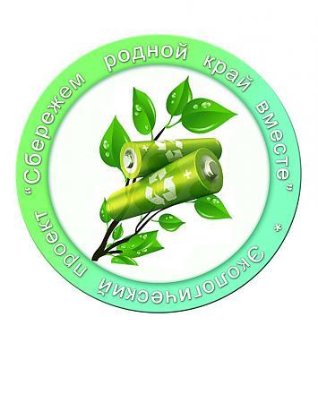 Нажмите на изображение для увеличения Название: Логотип организцаии - вредные батарейки.jpg Просмотры: 499 Размер:58.3 Кб ID:20888