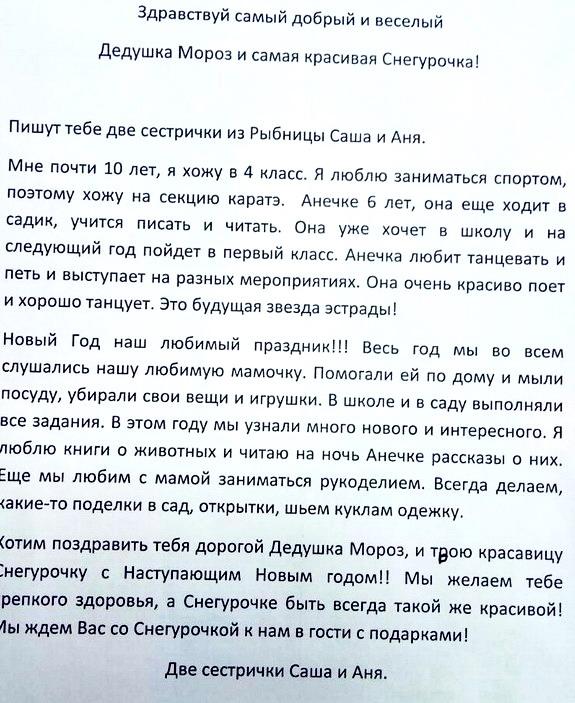 Название: 21Р - Красивое письмо ДМ с Рыбницы.jpg Просмотры: 193  Размер: 140.5 Кб