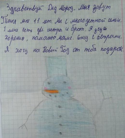 Название: 28Г Красногорка- Таня 11 лет, в семье 4 детей, просит подарок.jpg Просмотры: 170  Размер: 70.6 Кб