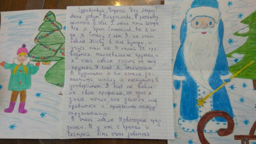 Название: 29Г Владислава, есть брат и сестра, просит щенка лабрадора..jpg Просмотры: 172  Размер: 123.4 Кб