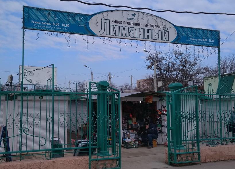 Название: Рынок Лиманный Тирасполь.jpg Просмотры: 259  Размер: 183.2 Кб