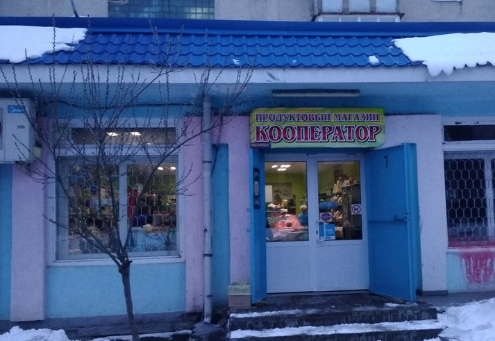 Название: Магазин Кооператор Тирасполь.jpg Просмотры: 218  Размер: 114.5 Кб