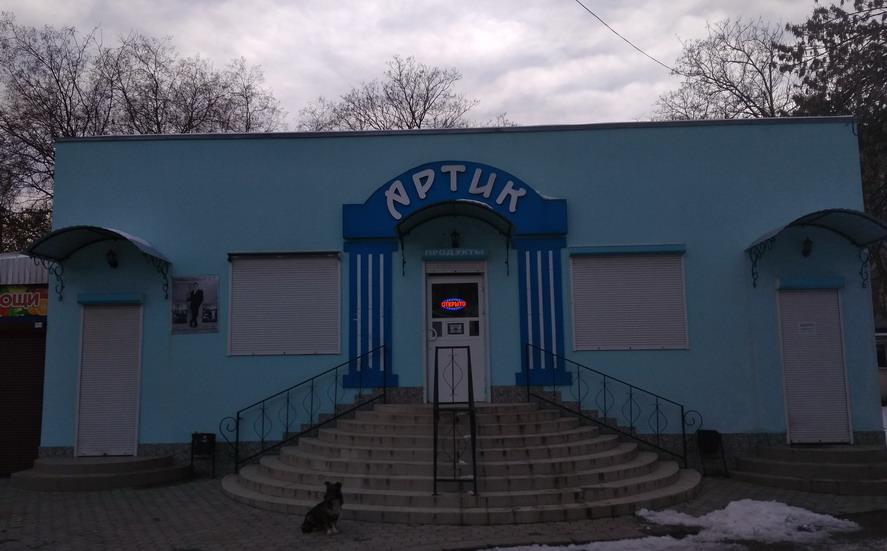 Название: Магазин Артик в Тирасполе.jpg Просмотры: 203  Размер: 117.0 Кб
