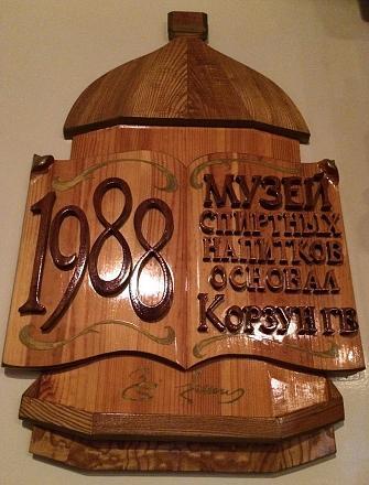 Нажмите на изображение для увеличения Название: Музей спиртных напитков в Терновке Корзуна.jpg Просмотры: 637 Размер:107.5 Кб ID:17844
