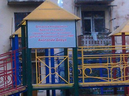 Нажмите на изображение для увеличения Название: Детская площадка Дируна.jpg Просмотры: 397 Размер:82.7 Кб ID:14662