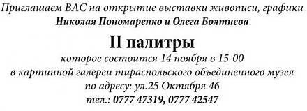 Нажмите на изображение для увеличения Название: Выставка живописи в Тирасполе.jpg Просмотры: 187 Размер:33.1 Кб ID:14886