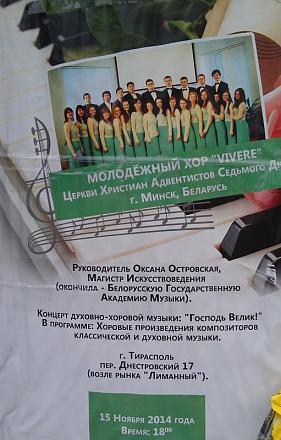 Нажмите на изображение для увеличения Название: Концерт духовно-хоровой музыки.jpg Просмотры: 206 Размер:65.4 Кб ID:14956