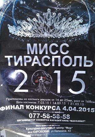Нажмите на изображение для увеличения Название: Мисс Тирасполь 2015.jpg Просмотры: 177 Размер:104.2 Кб ID:15677