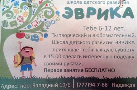 Нажмите на изображение для увеличения Название: Школа детского развития Эврика.jpg Просмотры: 291 Размер:108.5 Кб ID:21968