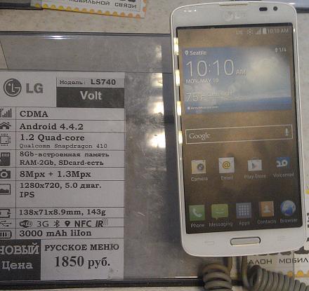 Нажмите на изображение для увеличения Название: LG VOLT LS740.jpg Просмотры: 251 Размер:117.9 Кб ID:17872