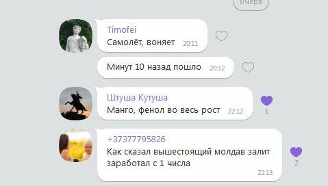 Название: 1 августа - вонь в Приднестровье.JPG Просмотры: 250  Размер: 24.5 Кб