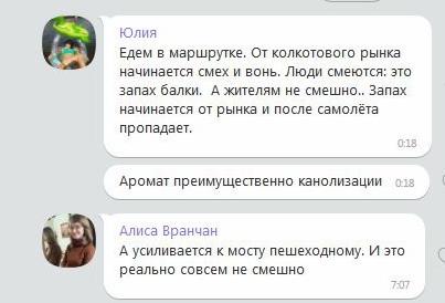 Название: Приднестровье - запах фенола.JPG Просмотры: 226  Размер: 28.9 Кб