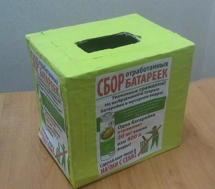 Нажмите на изображение для увеличения Название: Коробка для отработанных батареек.jpg Просмотры: 329 Размер:70.4 Кб ID:20873