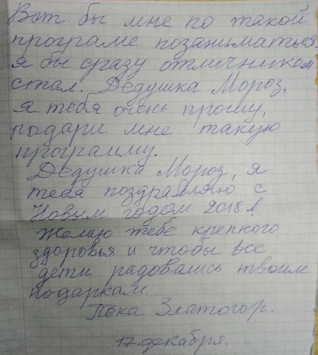 Название: Златогор просит Буквограмму у дедушки Мороза.jpg Просмотры: 153  Размер: 111.0 Кб
