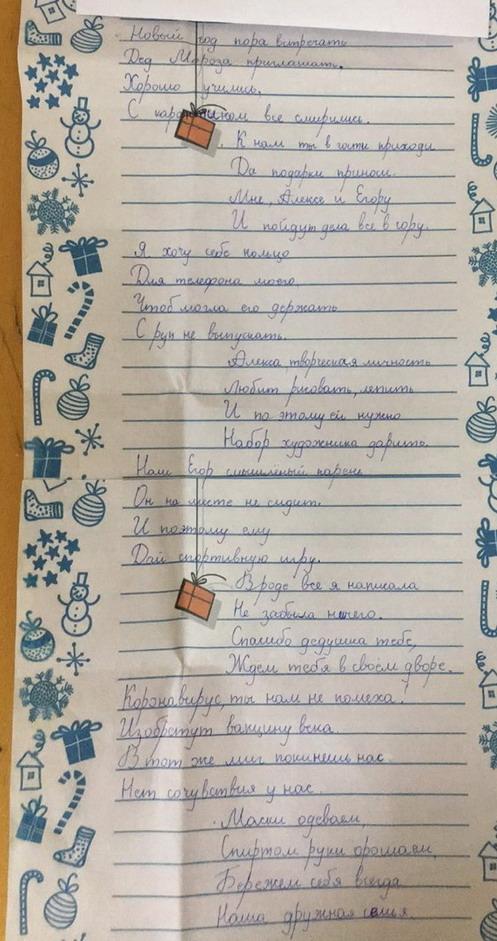 Название: 5 стихи от 3х детей.jpg Просмотры: 143  Размер: 150.1 Кб