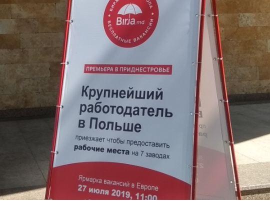 Название: Работа в Польше 2019.JPG Просмотры: 144  Размер: 38.0 Кб