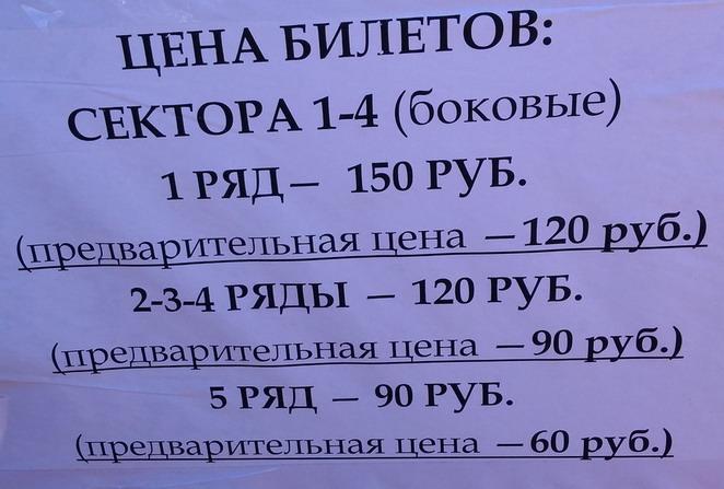 Название: Цены на цирк.jpg Просмотры: 290  Размер: 90.2 Кб