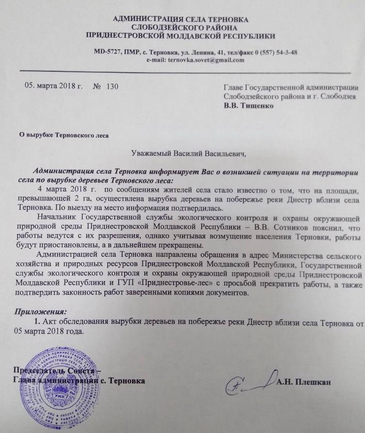 Название: Письмо главе района о вырубке леса в Терновке.jpg Просмотры: 1043  Размер: 172.3 Кб