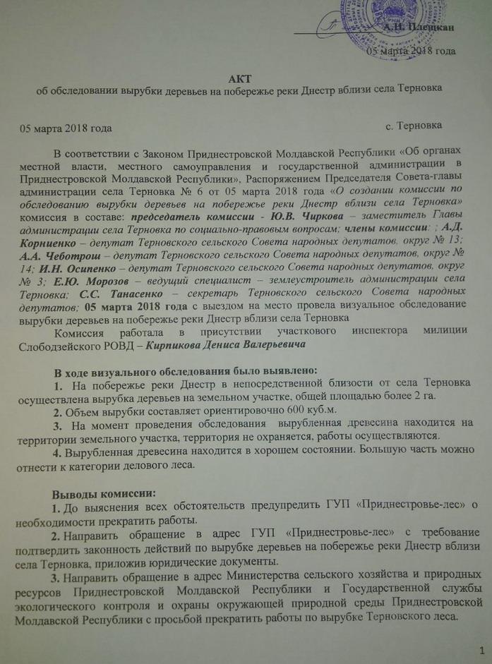 Название: Акт об обследовании вырубки деревьев на побережье реки Днестр вблизи села Терновка.jpg Просмотры: 1001  Размер: 199.0 Кб