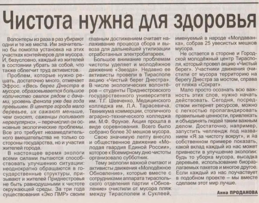 Название: Чистота 2 - Днестровская правда.JPG Просмотры: 253  Размер: 213.1 Кб