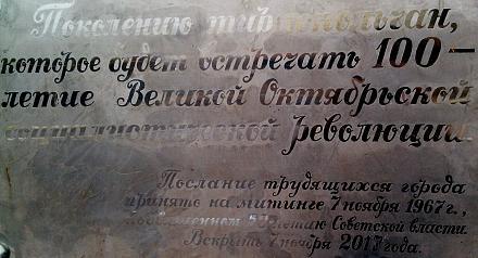 Нажмите на изображение для увеличения Название: Послание тираспольчанам из СССР.jpg Просмотры: 179 Размер:85.6 Кб ID:20067