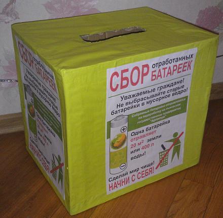 Нажмите на изображение для увеличения Название: Коробка для сбора отработанных батареек.jpg Просмотры: 567 Размер:110.5 Кб ID:17949
