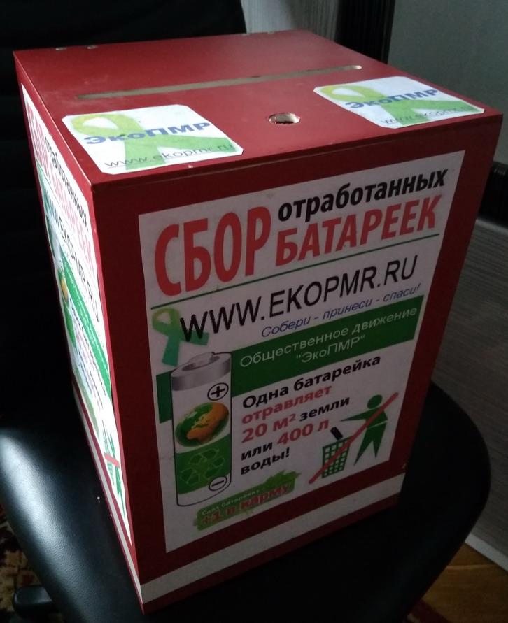 Название: Экобокс - изготовление наружной рекламы в Тирасполе.jpg Просмотры: 270  Размер: 139.0 Кб