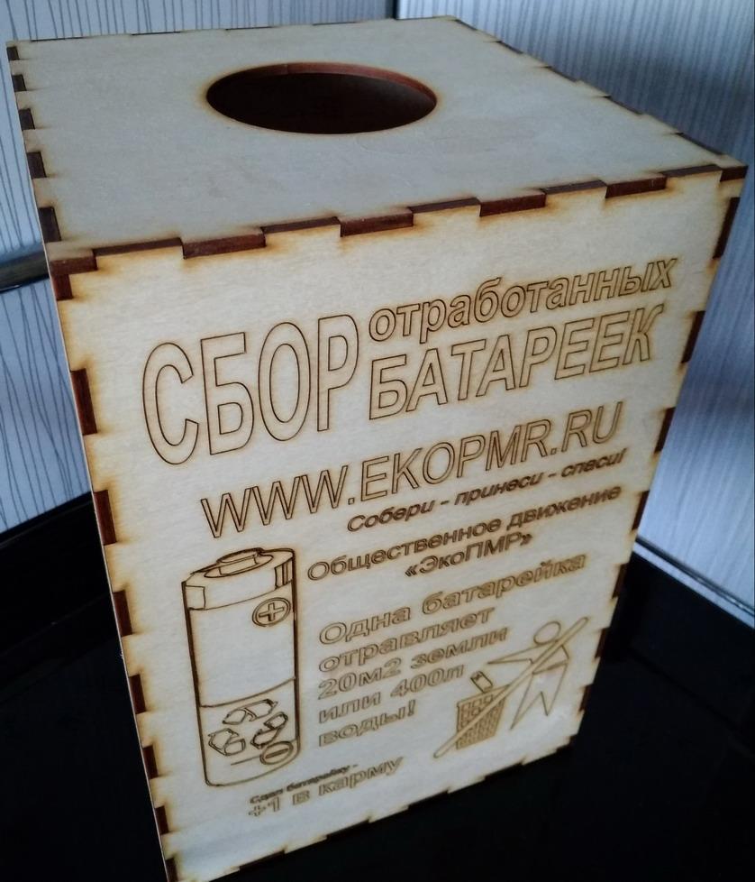 Название: Коробка для батареек из фанеры.jpg Просмотры: 198  Размер: 186.6 Кб