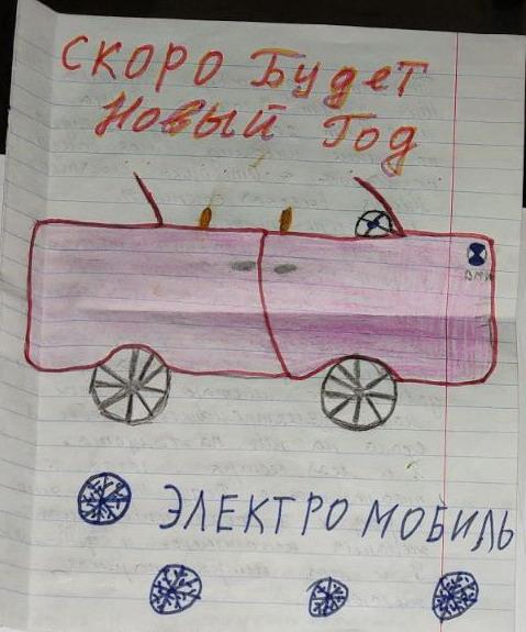 Название: 1- Арина рисунок электромобиля.jpg Просмотры: 239  Размер: 79.8 Кб