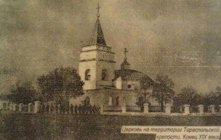 Нажмите на изображение для увеличения Название: Церковь на территории Тираспольской крепости. Конец 19 в..jpg Просмотры: 540 Размер:43.5 Кб ID:16010