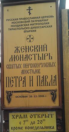 Нажмите на изображение для увеличения Название: Женский монастырь Петра и Павла в Бендерах.jpg Просмотры: 395 Размер:74.8 Кб ID:17912