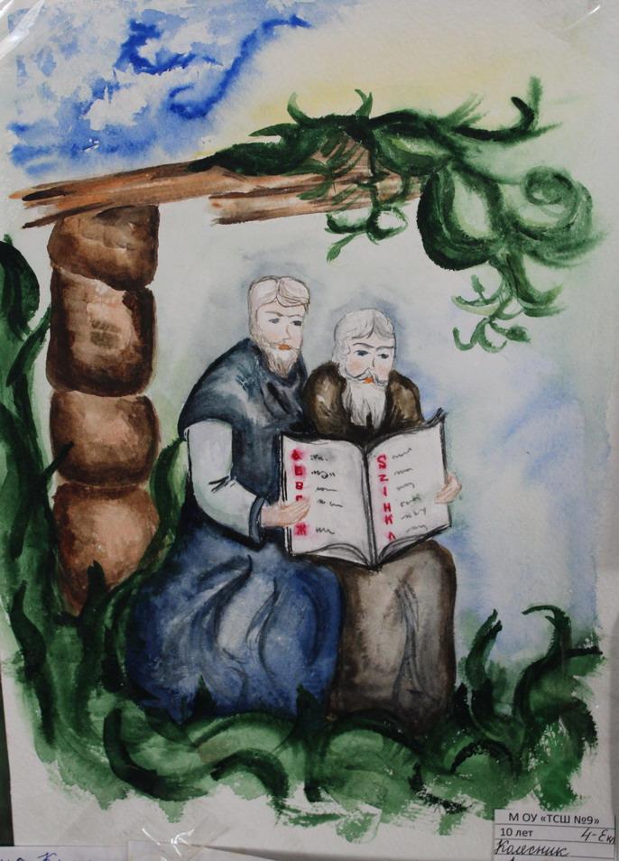 Название: Кирилл и Мефодий - создатели славянской азбуки.JPG Просмотры: 428  Размер: 197.4 Кб
