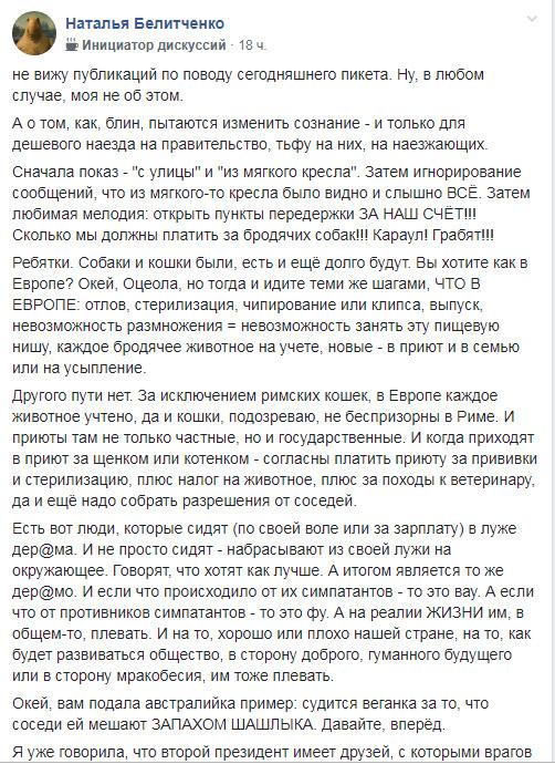 Название: Наталья Белитченко о пикете.jpg Просмотры: 12  Размер: 270.1 Кб