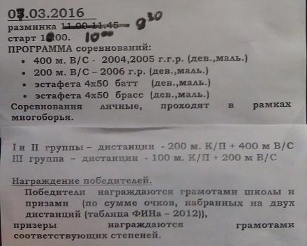 Нажмите на изображение для увеличения Название: Соревнования по плаванию в Тирасполе 2016.jpg Просмотры: 246 Размер:69.4 Кб ID:17998
