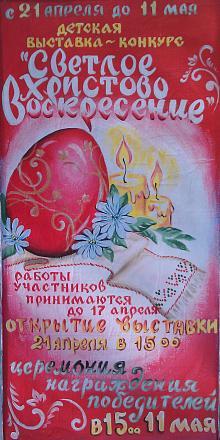 Нажмите на изображение для увеличения Название: Светлое Хрисово воскресенье в Тирасполе.jpg Просмотры: 204 Размер:93.1 Кб ID:18125
