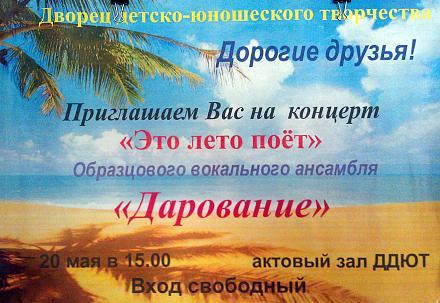 Нажмите на изображение для увеличения Название: Дарование - это лето поет.jpg Просмотры: 218 Размер:124.9 Кб ID:21962