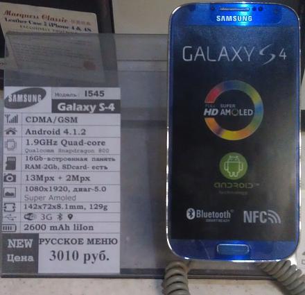Нажмите на изображение для увеличения Название: Samsung  i545 galaxy s4.jpg Просмотры: 267 Размер:84.4 Кб ID:17873