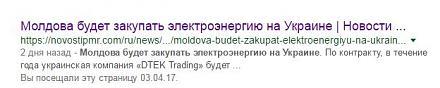 Нажмите на изображение для увеличения Название: Молдова будет закупать электроэнергию на Украине.JPG Просмотры: 191 Размер:25.7 Кб ID:21358