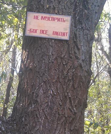 Нажмите на изображение для увеличения Название: Табличка Не мусорить в лесу.jpg Просмотры: 356 Размер:170.3 Кб ID:19332