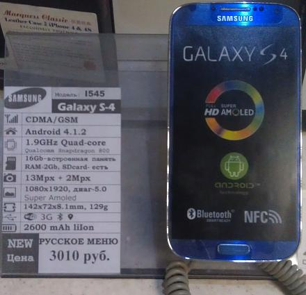 Нажмите на изображение для увеличения Название: Samsung  i545 galaxy s4.jpg Просмотры: 293 Размер:84.4 Кб ID:17873