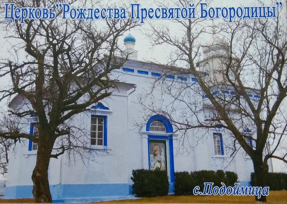 Название: Церковь Рождества Пресвятой Богородицы в Подоймице.jpg Просмотры: 167  Размер: 284.8 Кб
