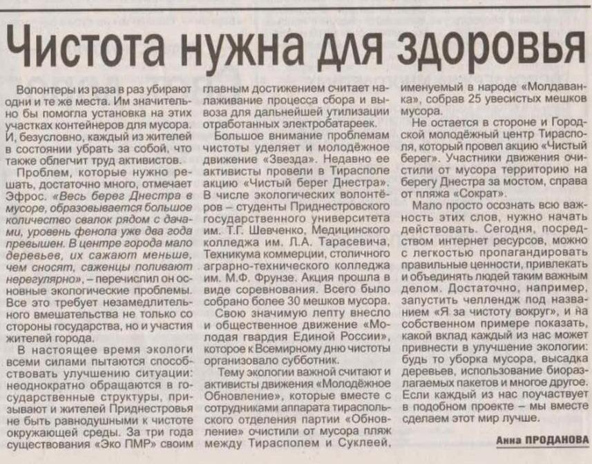 Название: Чистота 2 - Днестровская правда.JPG Просмотры: 112  Размер: 213.1 Кб