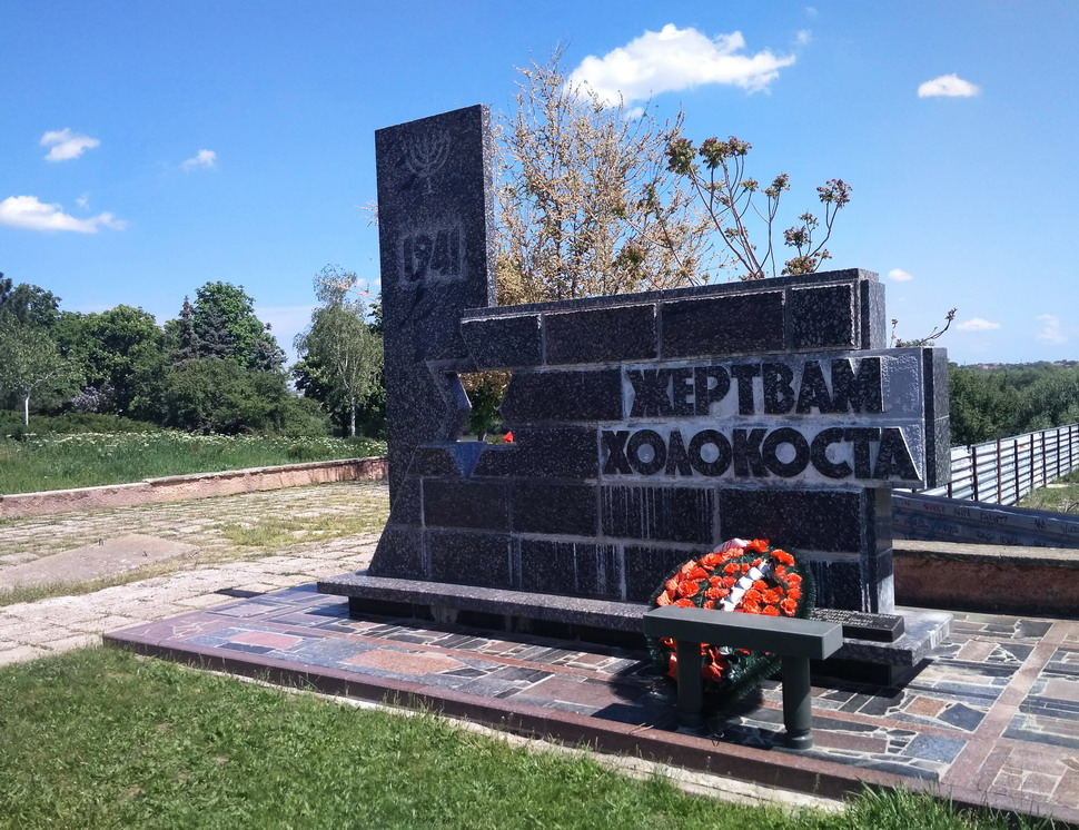 Название: памятник Жертвам Холокоста.jpg Просмотры: 26  Размер: 291.1 Кб