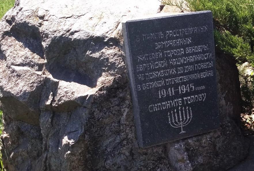 Название: Плита в честь убитых евреев.jpg Просмотры: 24  Размер: 224.8 Кб
