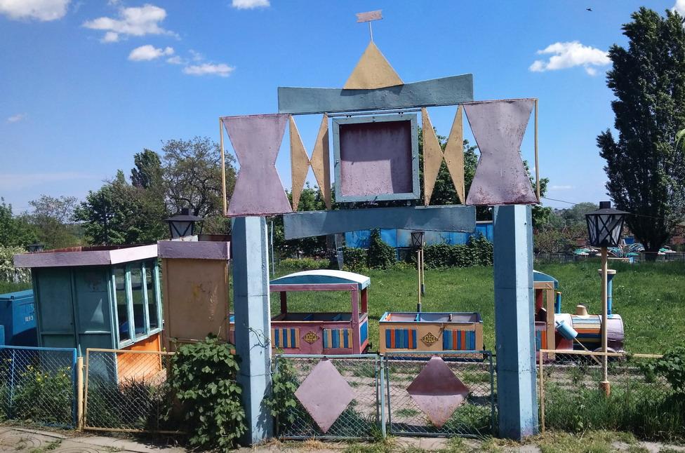 Название: Паровозик - Парк Октябрьский.jpg Просмотры: 27  Размер: 252.8 Кб