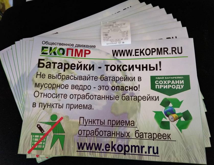 Название: Batareyki-Samokleyka.jpg Просмотры: 99  Размер: 144.0 Кб