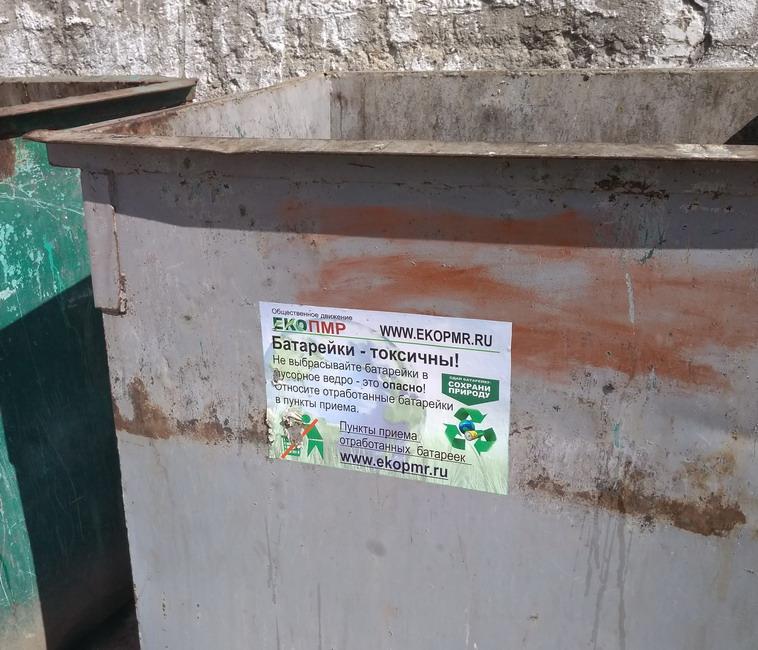 Название: Наклейки на мусорке.jpg Просмотры: 83  Размер: 159.8 Кб